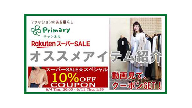 【Primary】10%OFFクーポン付き!YouTube配信☆