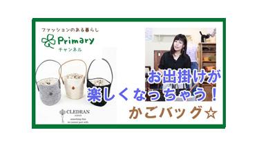 新着 ☆YouTube 動画&SALEかごバッグご紹介☆