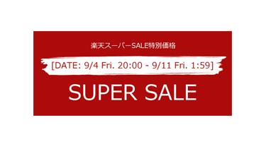 本日20時~!!スーパーセール開催!!!