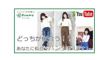 新着YouTube動画ご紹介!!15%OFF!!パトリックフェアー開催♪&パトリック売れ筋ランキング!!