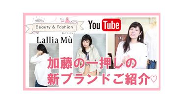 ポイント3倍!キャンペーン今月末まで!&新着YouTube動画お知らせ!