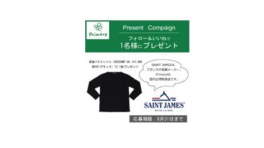 【Primary】SAINTJAMESバスクシャツが抽選で1名様に当たる!&金・土はサプリの日お買い得情報♪