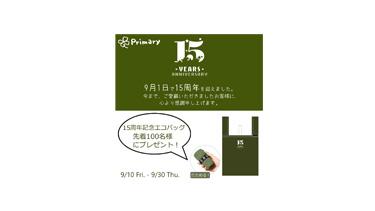 Primary15周年オリジナルエコバック完成!&LalliaMu・mizuiroind新作入荷♪&毎週金・土はサプリの日♪サンプル無料プレゼント!