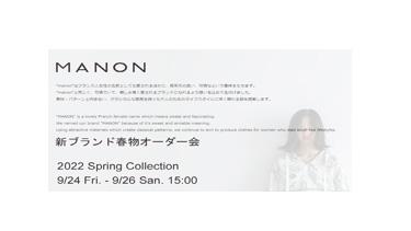 【Primary】新ブランドMANON春夏オーダー会のお知らせ♪&NMNサプリ、お洋服と購入で20%OFF!