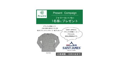 【Primary】プレゼントキャンペーン第2弾!SAINT JAMESを抽選で1名様にプレゼント♪&NMNサプリ、お洋服と購入で20%OFF!